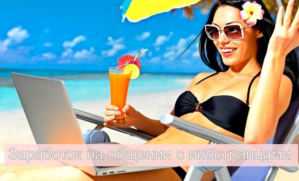 Как общаться на сайтах с иностранцами и зарабатывать на этом деньги через интернет